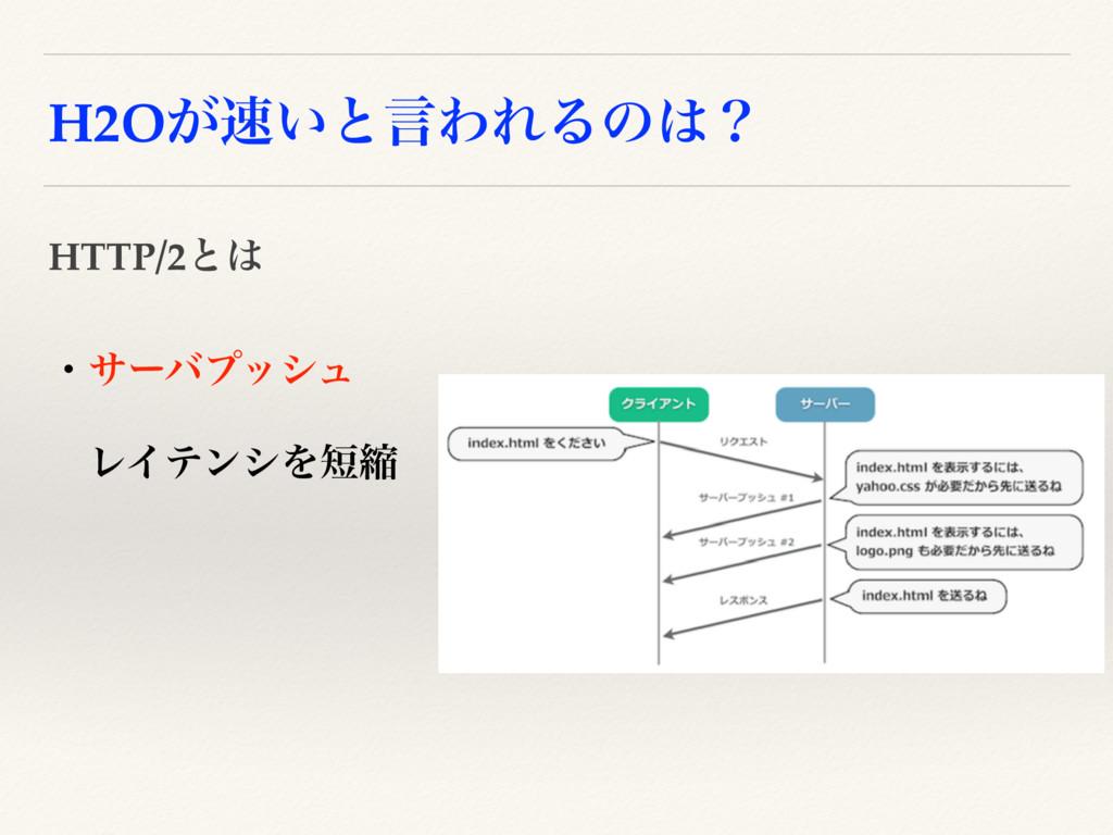 H2O͕͍ͱݴΘΕΔͷʁ HTTP/2ͱ ɾαʔόϓογϡ ɹϨΠςϯγΛॖ