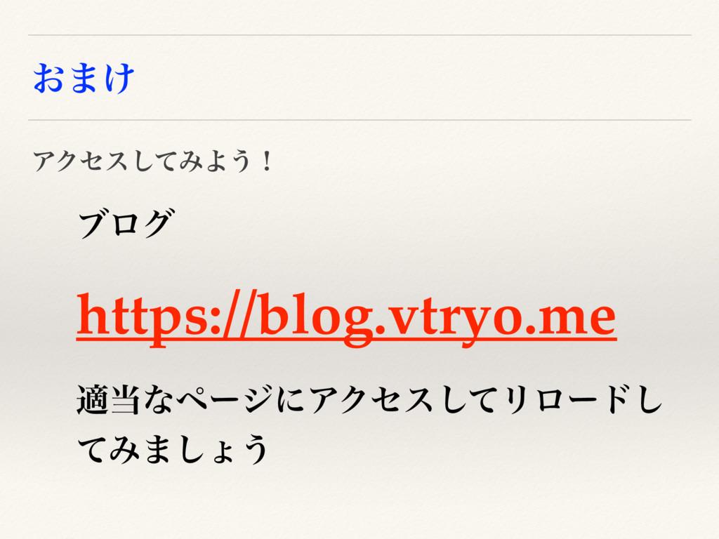 ͓·͚ ΞΫηεͯ͠ΈΑ͏ʂ ϒϩά https://blog.vtryo.me దͳϖʔδ...