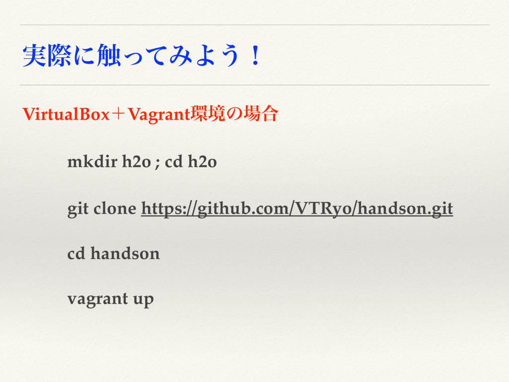 ࣮ࡍʹ৮ͬͯΈΑ͏ʂ git clone https://github.com/VTRyo/h...