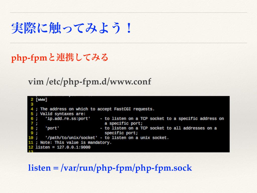 ࣮ࡍʹ৮ͬͯΈΑ͏ʂ vim /etc/php-fpm.d/www.conf php-fpmͱ...