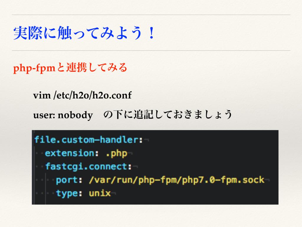࣮ࡍʹ৮ͬͯΈΑ͏ʂ vim /etc/h2o/h2o.conf user: nobodyɹͷ...