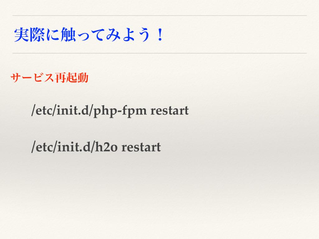 ࣮ࡍʹ৮ͬͯΈΑ͏ʂ /etc/init.d/php-fpm restart αʔϏε࠶ىಈ ...