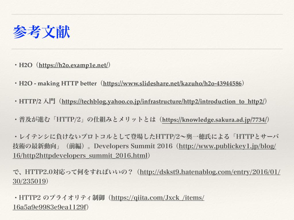 ߟจݙ ɾH2Oʢhttps://h2o.examp1e.net/ʣ ɾH2O - maki...