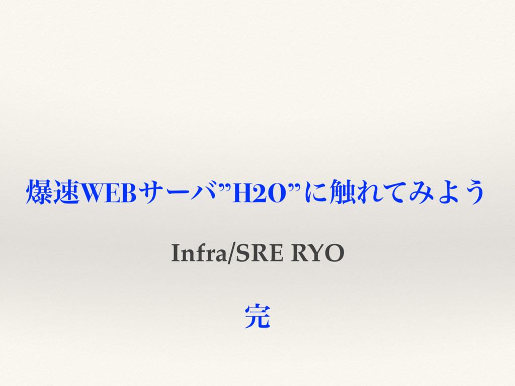 """രWEBαʔό""""H2O""""ʹ৮ΕͯΈΑ͏ Infra/SRE RYO """