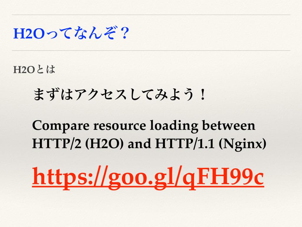 H2OͬͯͳΜͧʁ H2Oͱ ·ͣΞΫηεͯ͠ΈΑ͏ʂ Compare resource ...