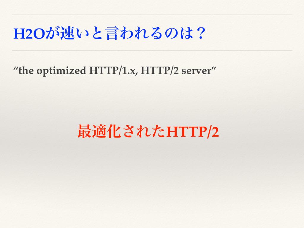 "H2O͕͍ͱݴΘΕΔͷʁ ""the optimized HTTP/1.x, HTTP/2 ..."