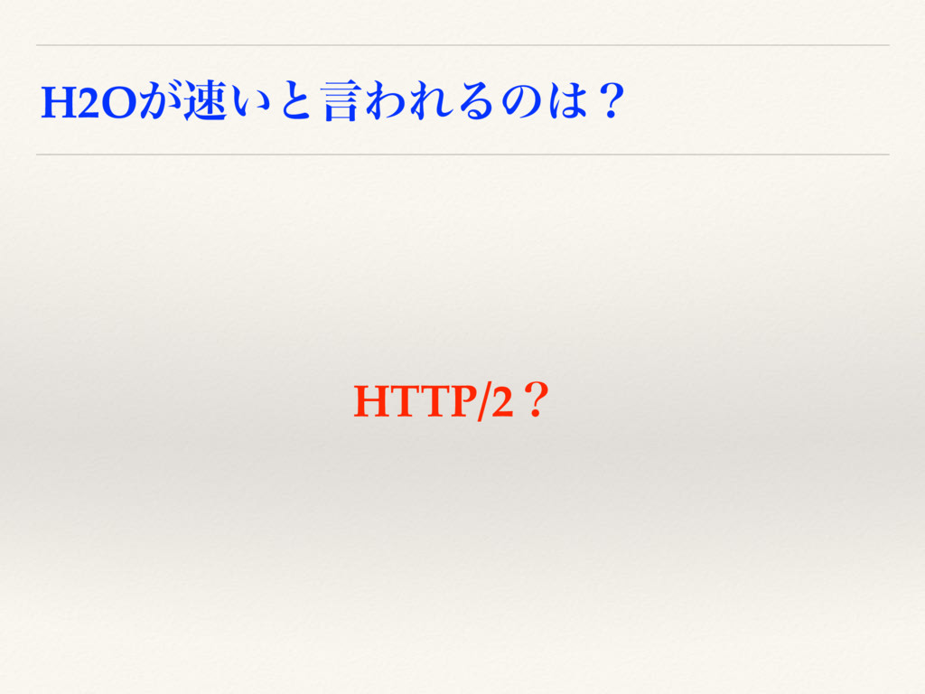 H2O͕͍ͱݴΘΕΔͷʁ HTTP/2ʁ
