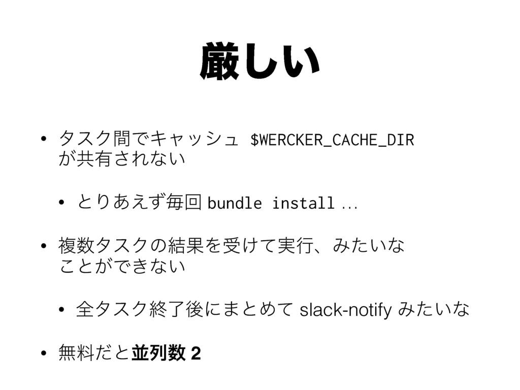 ݫ͍͠ • λεΫؒͰΩϟογϡ $WERCKER_CACHE_DIR ͕ڞ༗͞Εͳ͍ • ...