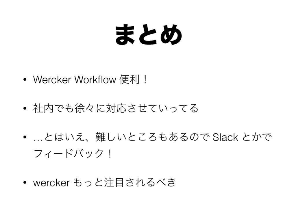 ·ͱΊ • Wercker Workflow ศརʂ • ࣾͰঃʑʹରԠ͍ͤͯͬͯ͞Δ • ...