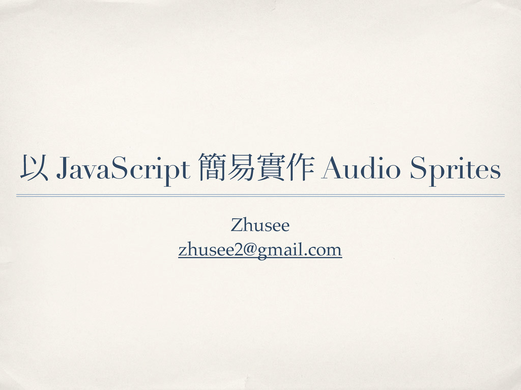 Ҏ JavaScript ؆қመ࡞ Audio Sprites Zhusee zhusee2@...