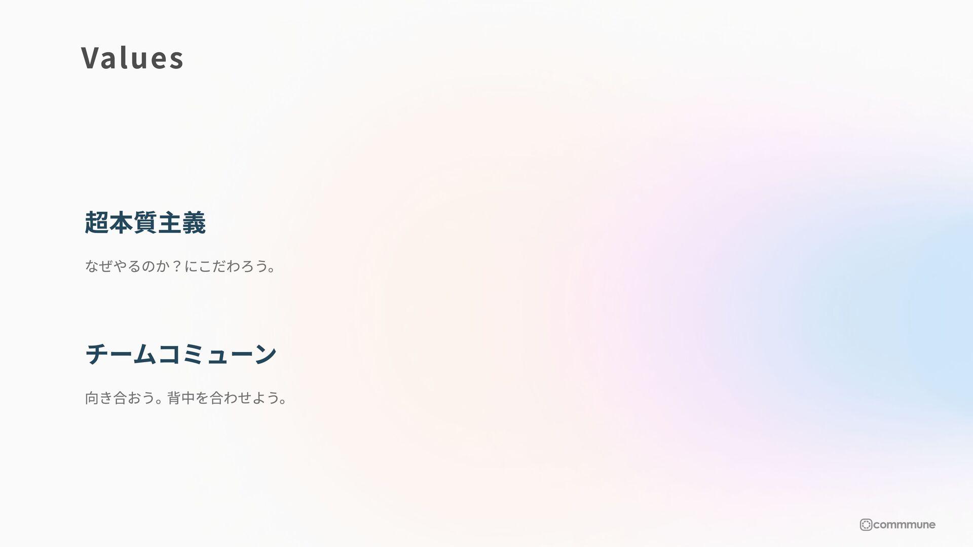 おわりに https://commmune-careers.studio.site/uiux-...