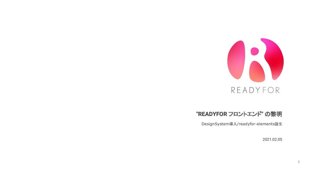 "1 ""READYFOR フロントエンド"" の黎明 DesignSystem導入/readyfo..."