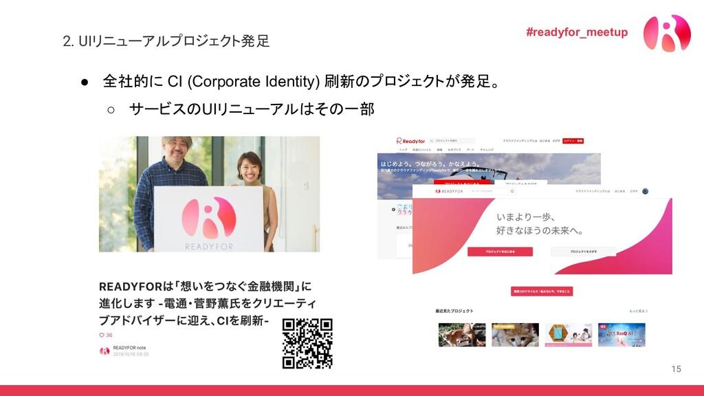 15 2. UIリニューアルプロジェクト発足 ● 全社的に CI (Corporate Ide...