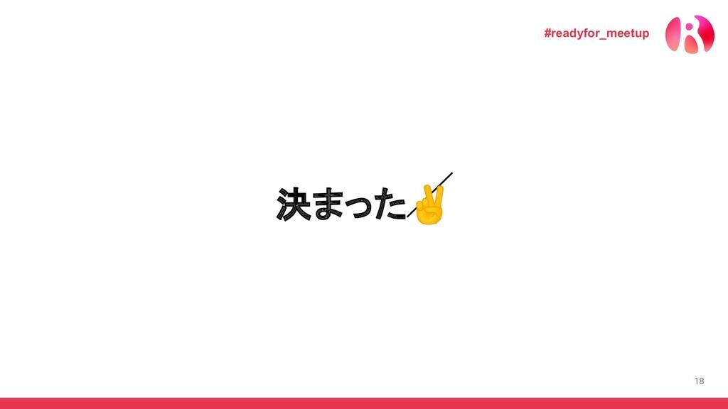 18 決まった✌ #readyfor_meetup