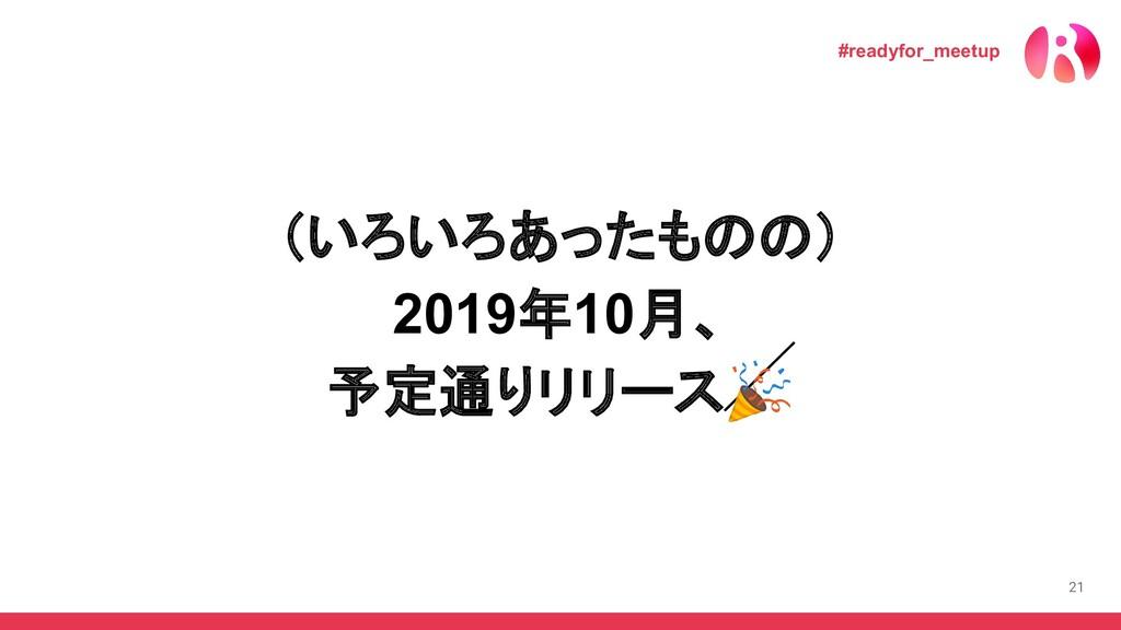 21 (いろいろあったものの) 2019年10月、 予定通りリリース🎉 #readyfor_m...