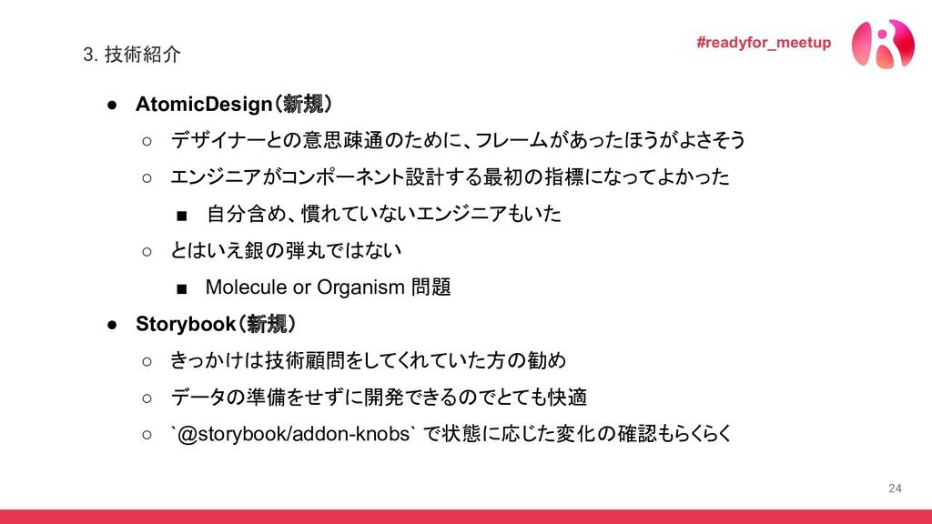 24 ● AtomicDesign(新規) ○ デザイナーとの意思疎通のために、フレームがあっ...
