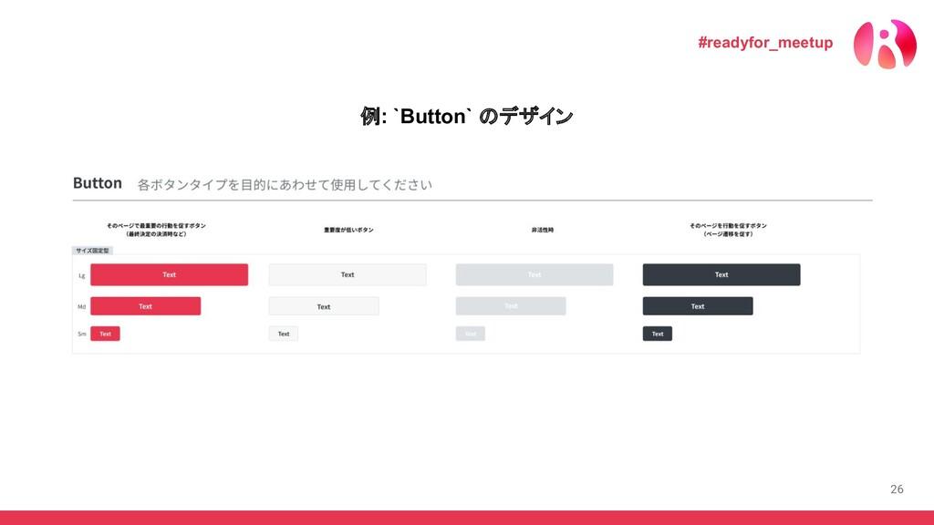 26 例: `Button` のデザイン #readyfor_meetup