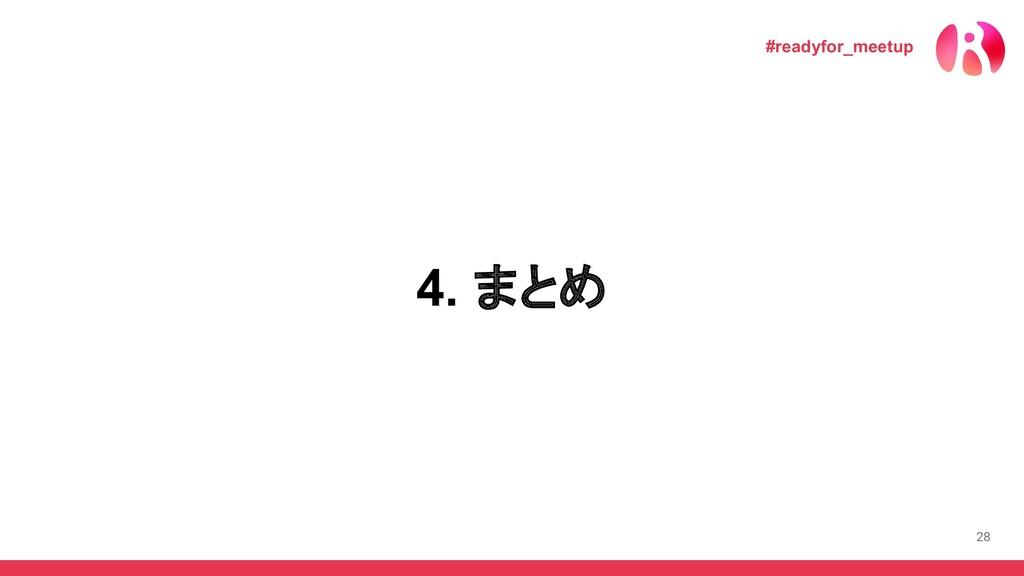 28 4. まとめ #readyfor_meetup