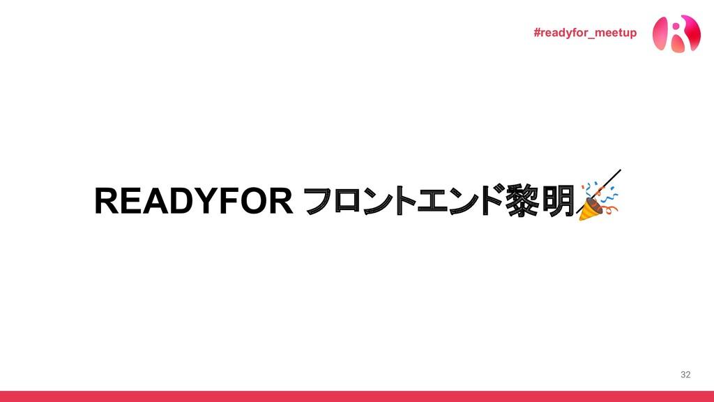 32 READYFOR フロントエンド黎明🎉 #readyfor_meetup