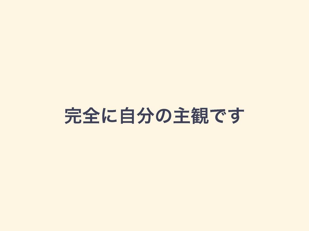 શʹࣗͷओ؍Ͱ͢