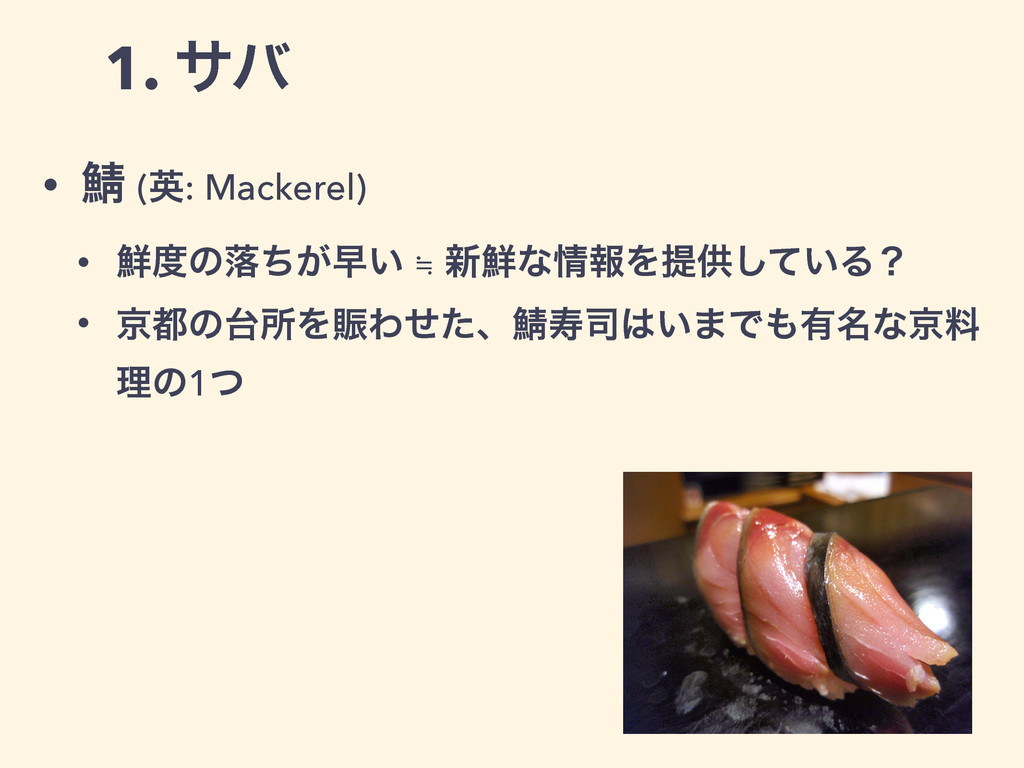 1. αό • ḉ (ӳ: Mackerel) • ͷམ͕ͪૣ͍ ≒ ৽ͳใΛఏڙͯ͠...