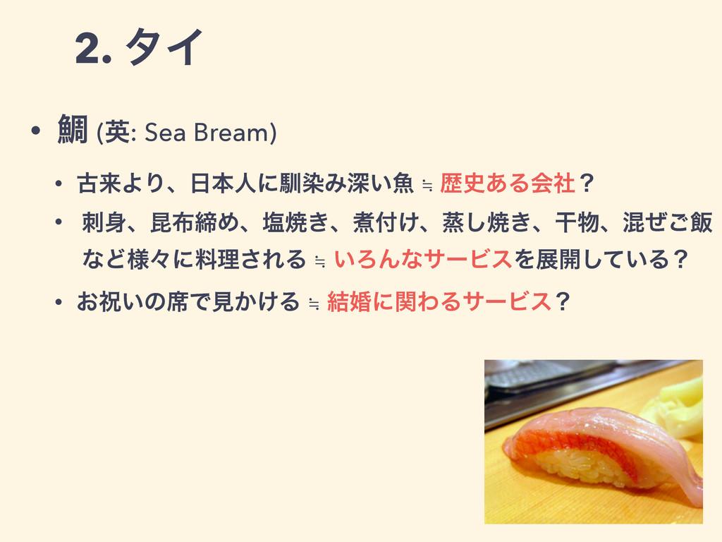 2. λΠ • ୄ (ӳ: Sea Bream) • ݹདྷΑΓɺຊਓʹೃછΈਂ͍ڕ ≒ ྺ...