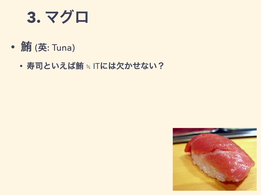 3. Ϛάϩ • ຜ (ӳ: Tuna) • णͱ͍͑ຜ ≒ ITʹ͔ܽͤͳ͍ʁ