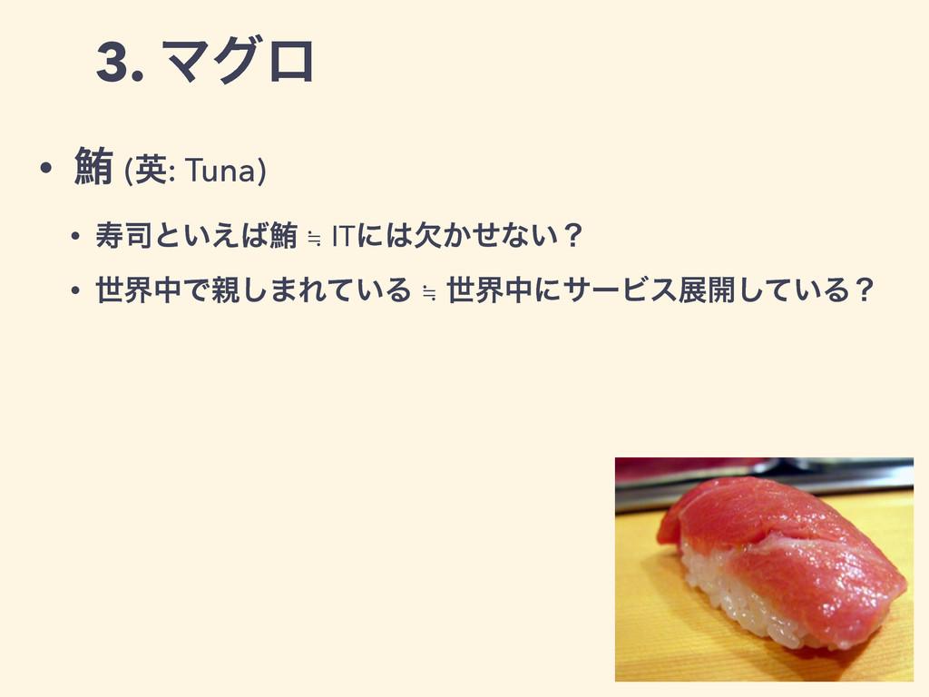 3. Ϛάϩ • ຜ (ӳ: Tuna) • णͱ͍͑ຜ ≒ ITʹ͔ܽͤͳ͍ʁ • ੈ...