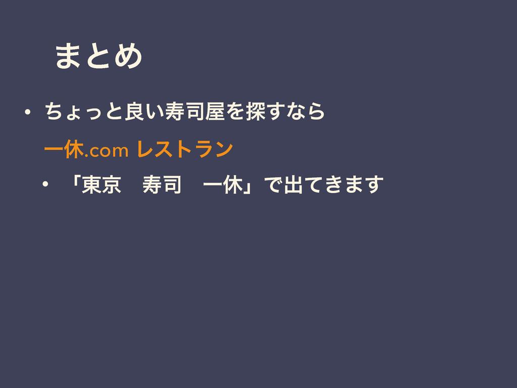·ͱΊ • ͪΐͬͱྑ͍णΛ୳͢ͳΒ  Ұٳ.com Ϩετϥϯ • ʮ౦ژɹणɹҰٳ...