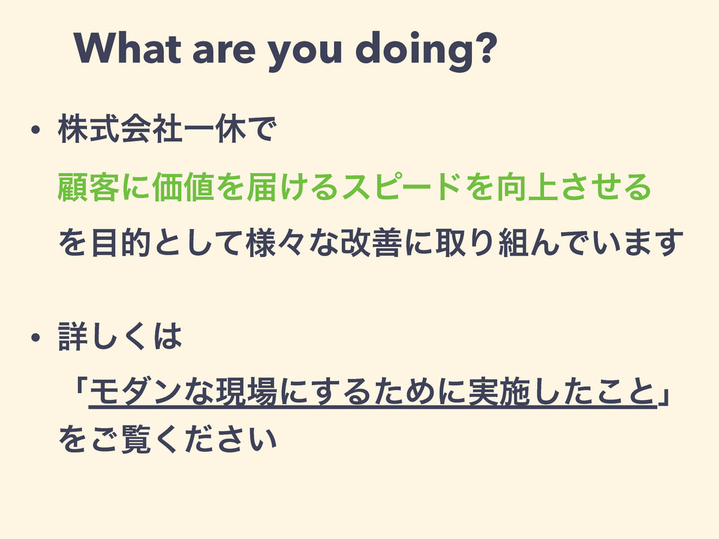 What are you doing? • גࣜձࣾҰٳͰ ސ٬ʹՁΛಧ͚ΔεϐʔυΛ্...