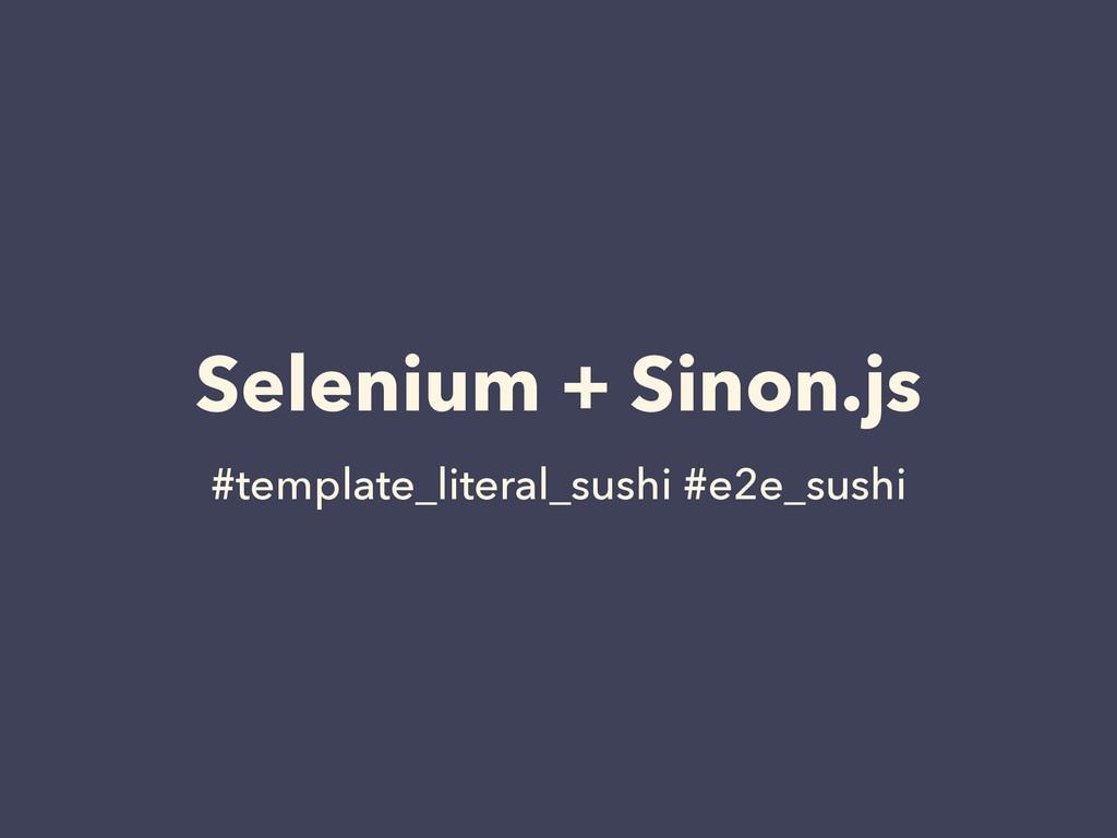 Selenium + Sinon.js #template_literal_sushi #e2...