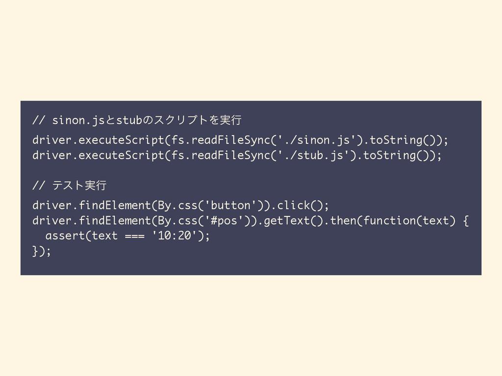 // sinon.jsͱstubͷεΫϦϓτΛ࣮ߦ driver.executeScript(...
