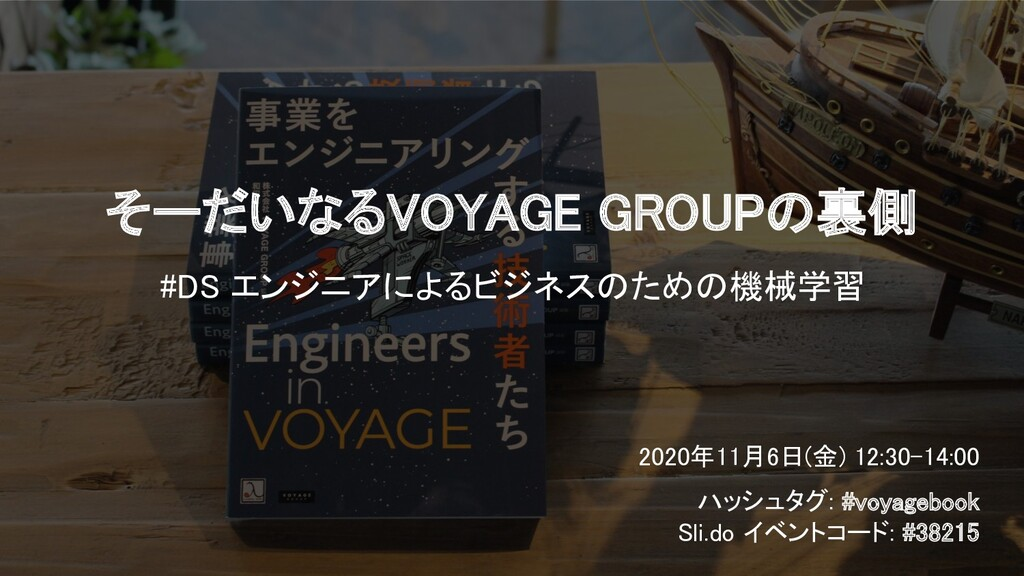 Engineers in VOYAGE そーだいなるVOYAGE GROUPの裏側 #DS...