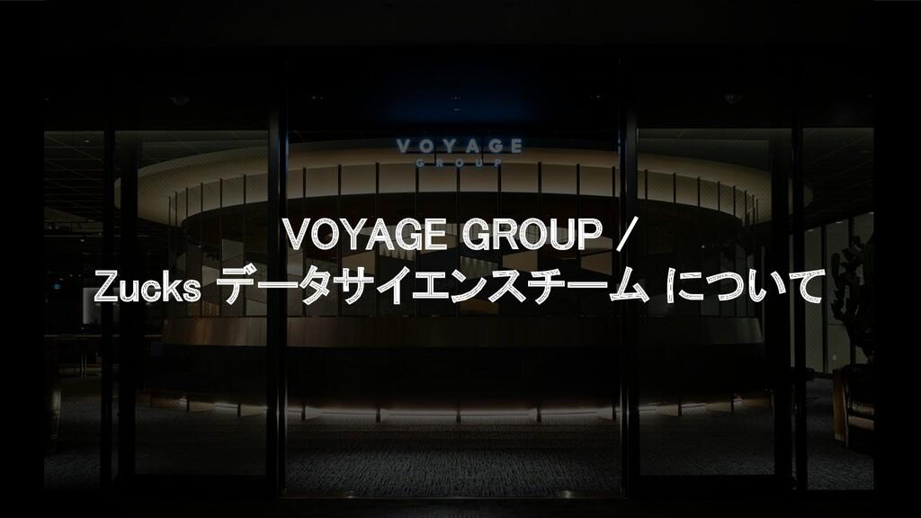 VOYAGE GROUP /  Zucks データサイエンスチーム について