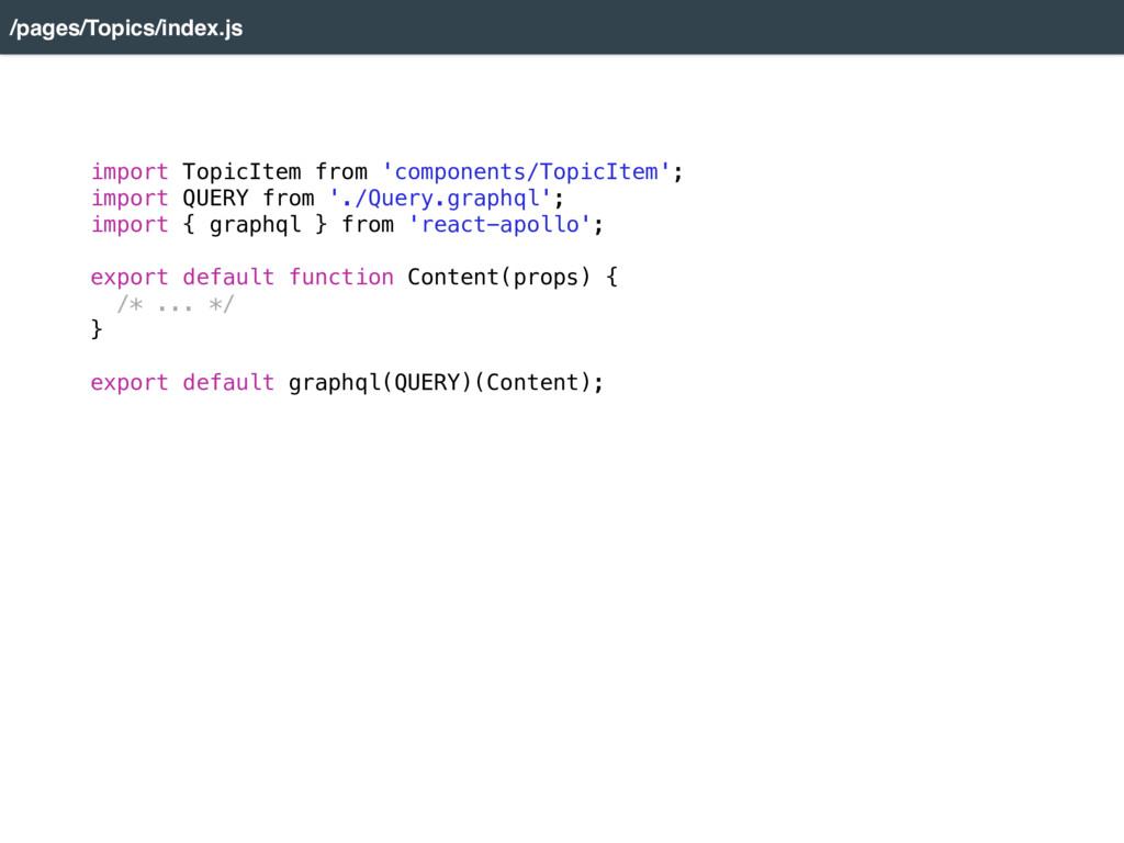 import TopicItem from 'components/TopicItem'; ...