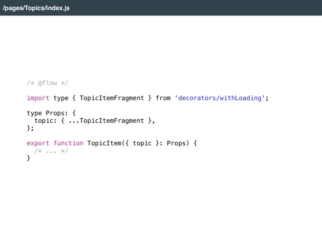 /pages/Topics/index.js /* @flow */ import type ...
