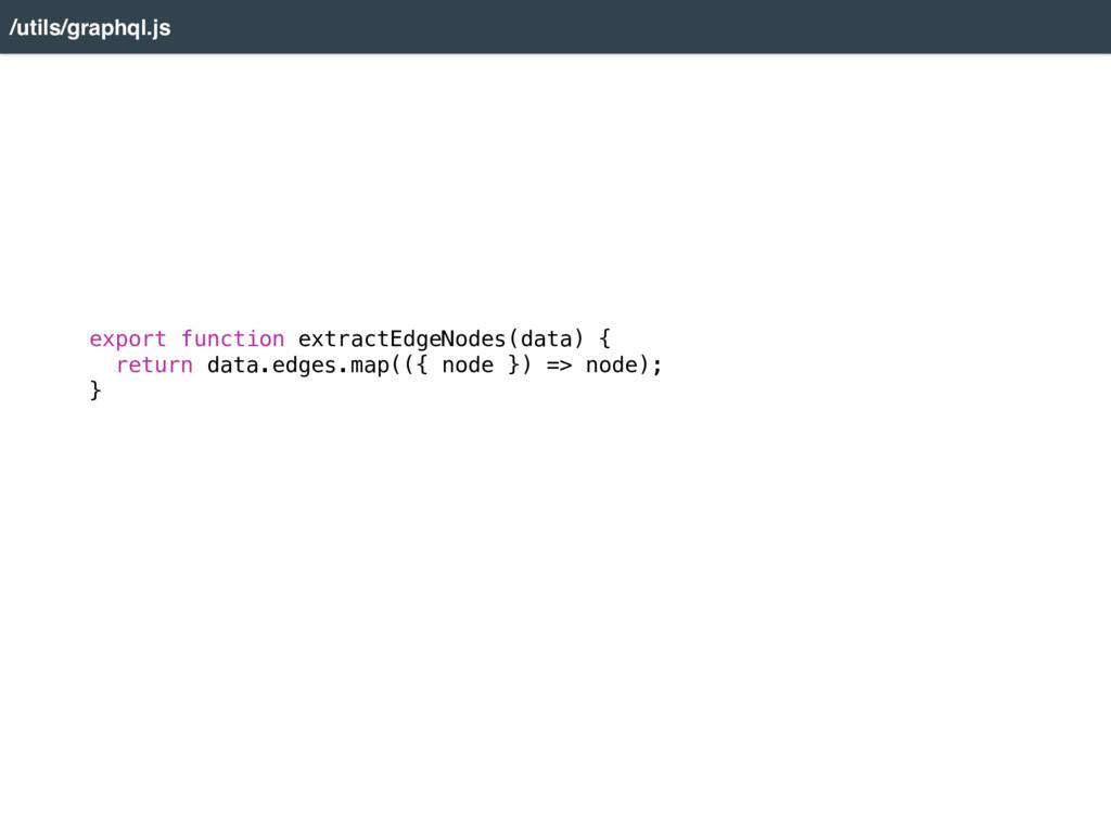 export function extractEdgeNodes(data) { return...