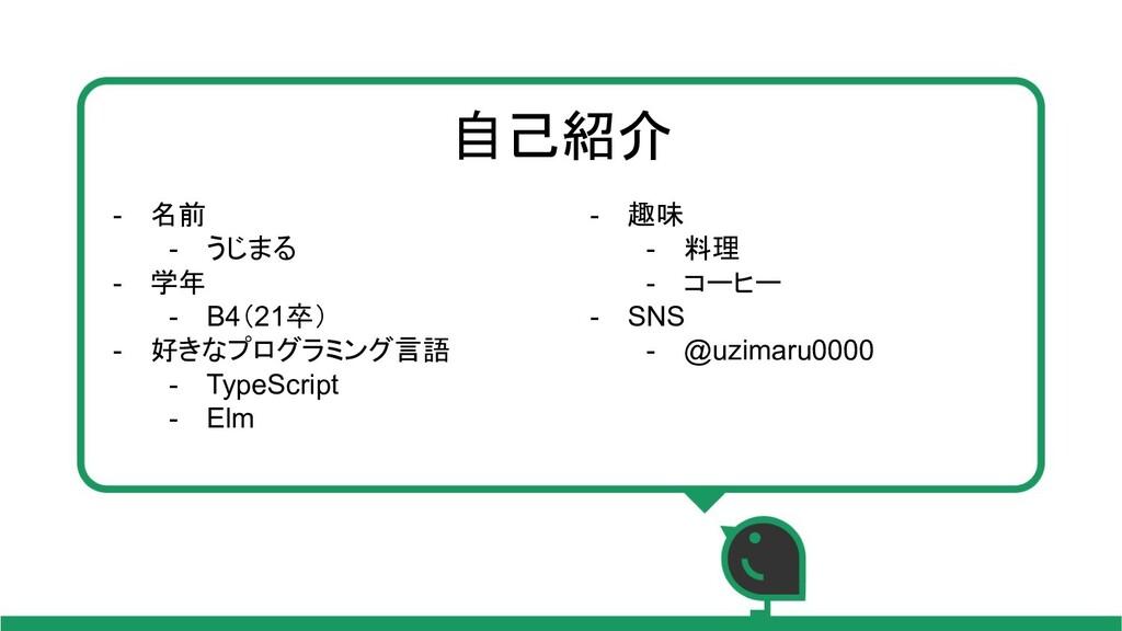 自己紹介 - 名前 - うじまる - 学年 - B4(21卒) - 好きなプログラミング言語 ...