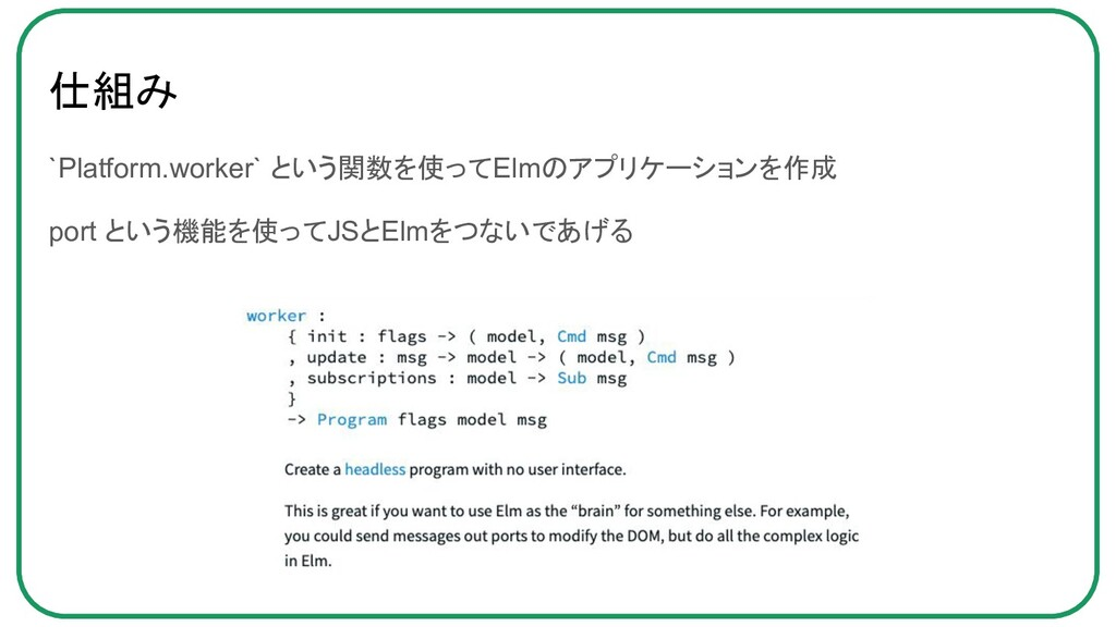 仕組み `Platform.worker` という関数を使ってElmのアプリケーションを作成 ...