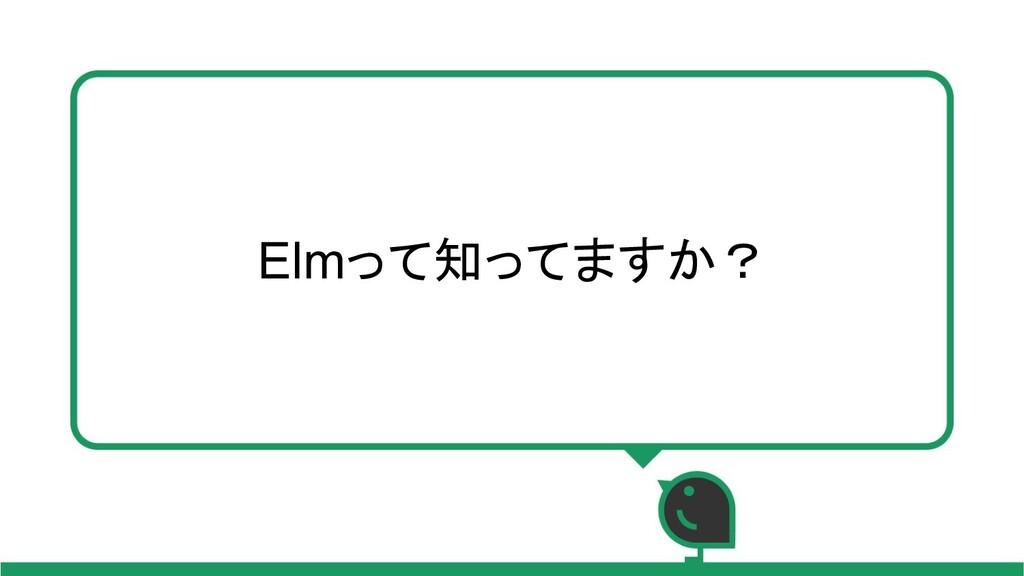 Elmって知ってますか?