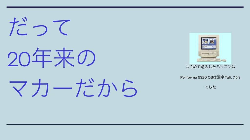 ͩͬͯ 20དྷͷ ϚΧʔ͔ͩΒ ͡Ίͯߪೖͨ͠ύιίϯ Performa 5320 OS...