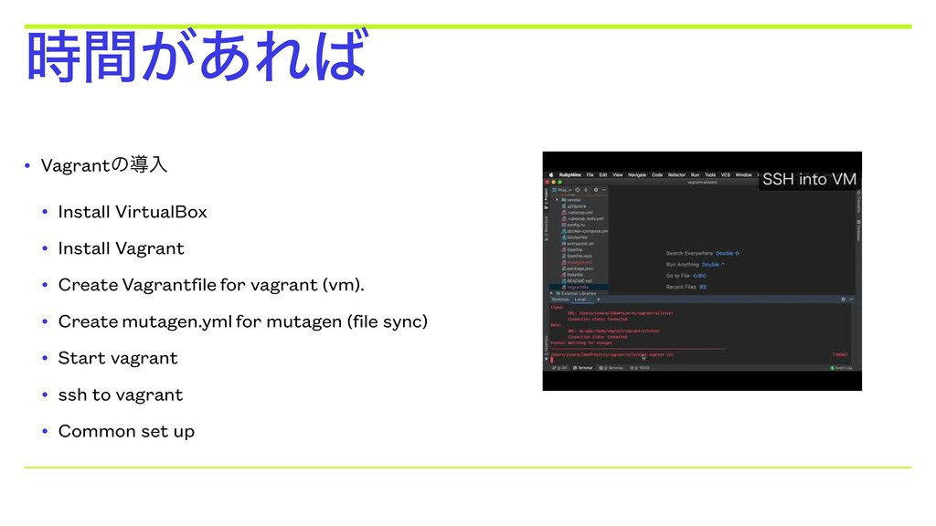 • Vagrantͷಋೖ • Install VirtualBox • Install Vag...