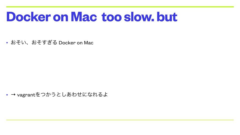 • ͓͍ͦɺ͓ͦ͗͢Δ Docker on Mac • → vagrantΛ͔ͭ͏ͱ͋͠Θͤʹ...