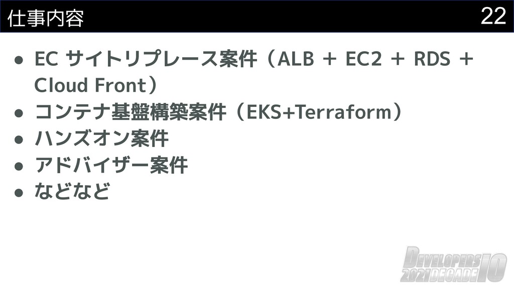 仕事内容 ● EC サイトリプレース案件(ALB + EC2 + RDS + Cloud Fr...