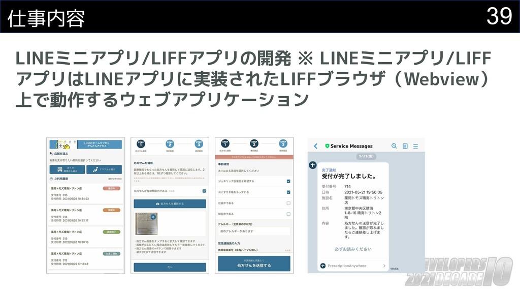 仕事内容 LINEミニアプリ/LIFFアプリの開発 ※ LINEミニアプリ/LIFF アプリは...