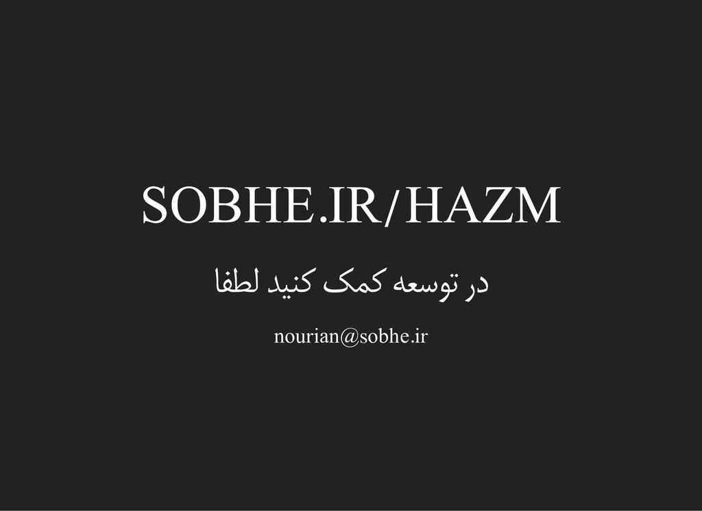 SOBHE.IR/HAZM ﺎﻔﻄﻟ ﺪﯿﻨﮐ ﮏﻤﮐ ﻪﻌﺳﻮﺗ رد nourian@so...