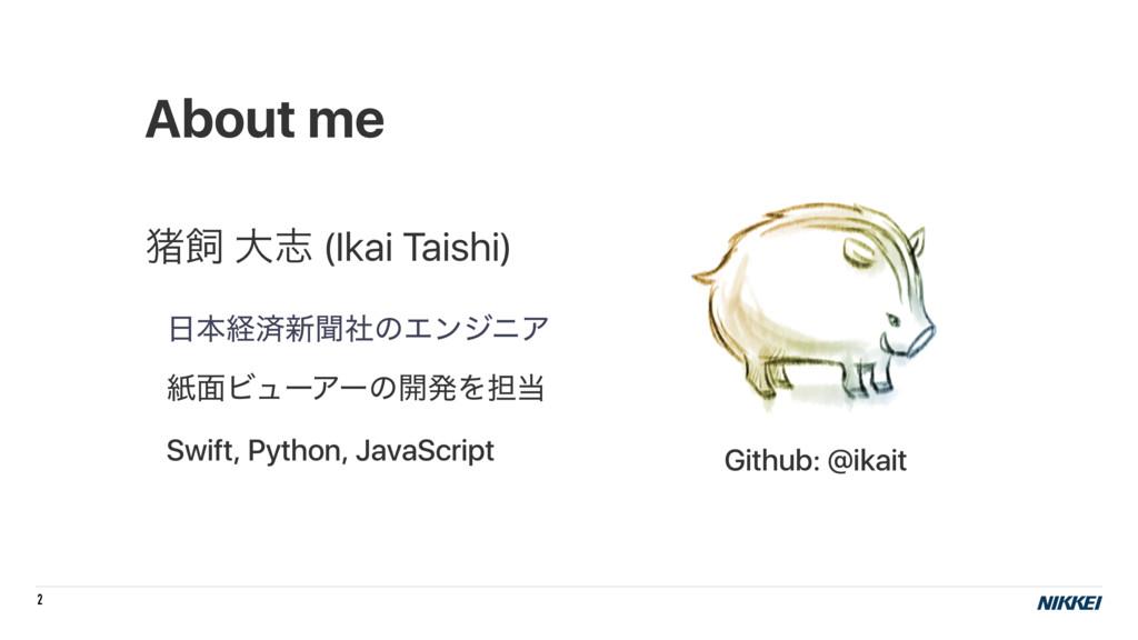 2 About me ழ େࢤ (Ikai Taishi) ຊܦࡁ৽ฉࣾͷΤϯδχΞ ࢴ໘...