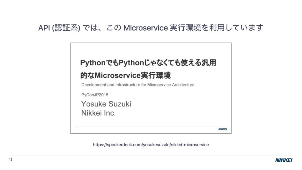 12 API (ূܥ) Ͱɺ͜ͷ Microservice ࣮ߦڥΛར༻͍ͯ͠·͢ ht...