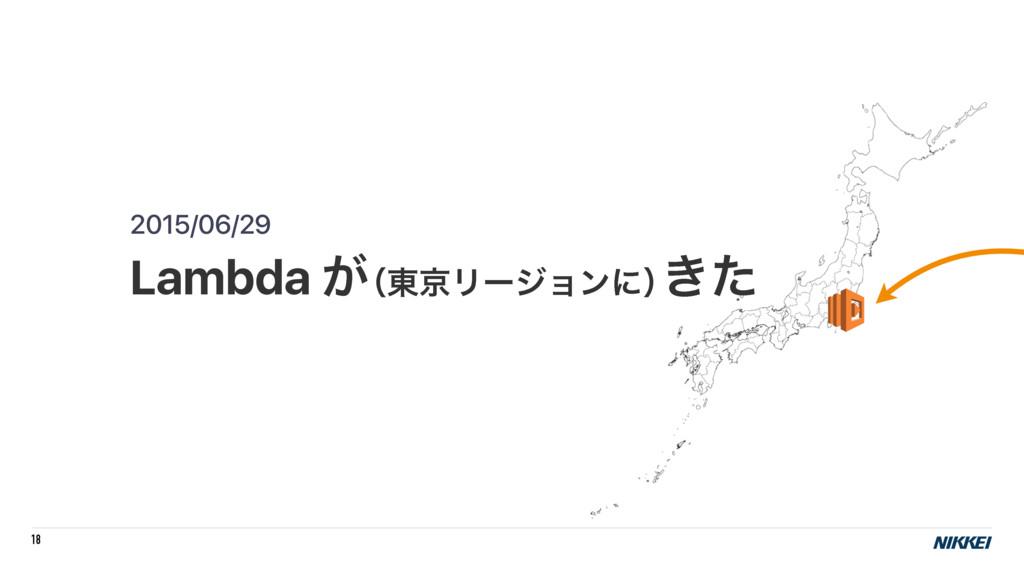 18 Lambda ͕ ʢ౦ژϦʔδϣϯʹʣ ͖ͨ 2015/06/29