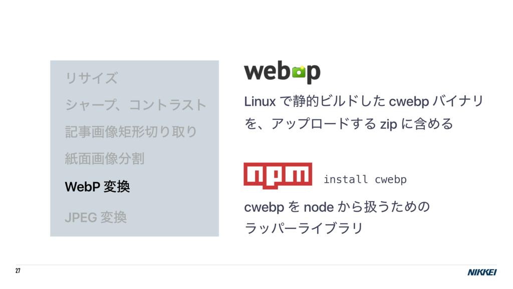 27 ϦαΠζ γϟʔϓɺίϯτϥετ هը૾ۣܗΓऔΓ ࢴ໘ը૾ׂ WebP ม J...
